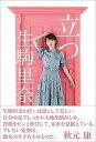 【中古】立つ /日経BP社/生駒里奈 (単行本)