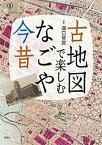 【中古】古地図で楽しむなごや今昔 /風媒社/溝口常俊 (単行本)