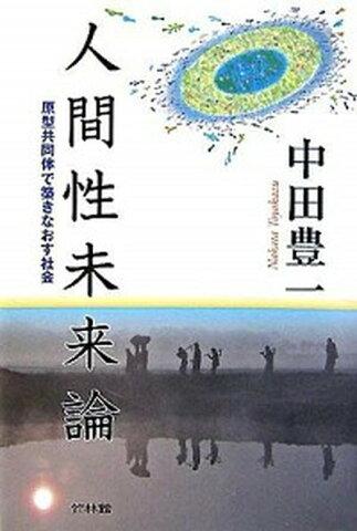 【中古】人間性未来論 原型共同体で築きなおす社会 /竹林館/中田豊一 (ハードカバー)