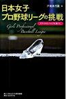 【中古】日本女子プロ野球リ-グの挑戦 ガラスのスパイクを届けに /日本女子プロ野球機構/戸高真弓美 (単行本)
