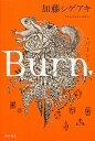 【中古】Burn. /KADOKAWA/加藤シゲアキ (単行本)