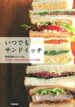 【中古】いつでもサンドイッチ 野菜も肉もスイ-ツも。どれもとっておき、ごちそうサ /学研パブリッシング (単行本)