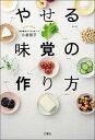 【中古】やせる味覚の作り方 /文響社/小倉朋子(単行本(ソフトカバー))