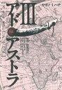【中古】アド・アストラ スキピオ...