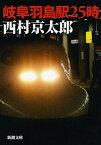 【中古】岐阜羽島駅25時 /新潮社/西村京太郎 (文庫)