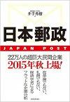【中古】日本郵政 /東洋経済新報社/井手秀樹 (単行本)