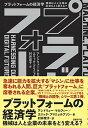 【中古】プラットフォームの経済学 機械は人と企業の未来をどう変える? /日経BP/アンドリュー・マカフィー(単行本)