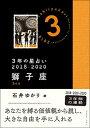 【中古】3年の星占い獅子座 2018-2020 /文響社/石...