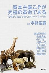 【中古】資本主義こそが究極の革命である 市場から社会を変えるイノベ-タ-たち /KADOKAWA/宇野常寛(単行本)