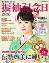 【中古】振袖記念日 2016 /主婦と生活社 (ムック)