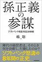 【中古】孫正義の参謀 ソフトバンク社長室長3000日 /東洋経済新報社/島さとし (単行本)