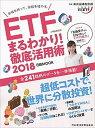 【中古】ETF(上場投資信託)まるわかり!徹底活用術 201