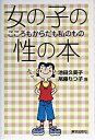 【中古】女の子の性の本 こころもからだも私のもの /解放出版社/池田久美子 (単行本)