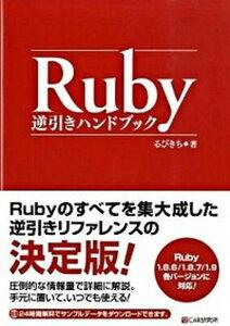 【中古】Ruby逆引きハンドブック Ruby 1.8.6/1.8.7/1.9各バ-ジョ /シ-アンドア-ル研究所/るびきち (単行本)