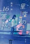 【中古】星空の16進数 /KADOKAWA/逸木裕 (単行本)