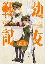 【中古】幼女戦記食堂 01 /KADOKAWA/京一 (コミック)