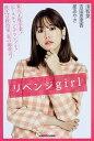 【中古】リベンジgirl /KADOKAWA/清智英 (単行本)