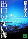 【中古】出口のない海 /講談社/横山秀夫(小説家) (文庫)
