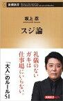 【ポイント 10倍】【中古】スジ論 /新潮社/坂上忍 (新書)