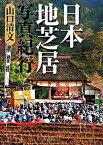 【中古】日本地芝居写真紀行 /スタジオK/山口清文 (大型本)