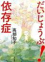 【中古】だいじょうぶ!依存症 /現代書館/高部知子 (単行本)