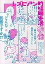 【中古】レズビアン的結婚生活 /イ-スト・プレス/東小雪 (コミック)
