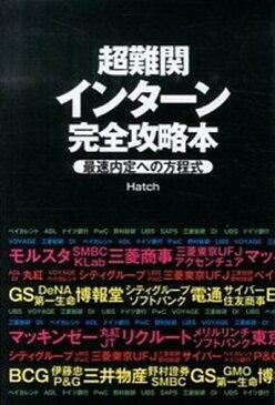 【中古】超難関インタ-ン完全攻略本 最速内定への方程式 /デ-タハウス/Hatch (単行本(ソフトカバー))