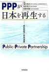 【中古】PPPが日本を再生する 成長戦略と官民連携 /時事通信出版局/福川伸次 (単行本)