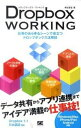 【中古】Dropbox WORK...