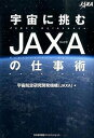 【中古】宇宙に挑むJAXAの仕事術 /日本能率協会マネジメントセンタ-/宇宙航空研究開発機構 (単行本)