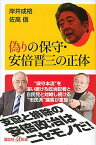 【中古】偽りの保守・安倍晋三の正体 /講談社/岸井成格 (新書)