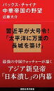 【中古】パックス・チャイナ中華帝国の野望 /講談社/近藤大介(新書)