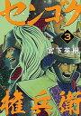 【中古】センゴク権兵衛 3 /講談社/宮下英樹 (コミック)