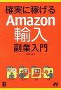 【中古】確実に稼げるAmazon輸入副業入門 /ソ-テック社