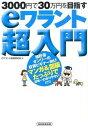 【中古】eワラント超入門 3000円で30万円を目指す /産經新聞出版/eワラント投資研究会……