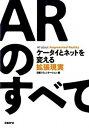 【中古】ARのすべて ケ-タイとネットを変える拡張現実 /日経BP社/日経コミュニケ-ション編集部 (単行本)