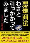 【中古】悪徳商法わざと引っかかってみました /彩図社/多田文明 (文庫)