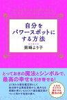 【中古】自分をパワースポットにする方法 /シャスタインタ-ナショナル/紫峰より子 (単行本)