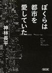 【中古】ぼくらは都市を愛していた /朝日新聞出版/神林長平 (文庫)