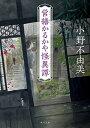 【中古】営繕かるかや怪異譚 /KADOKAWA/小野不由美 (文庫)