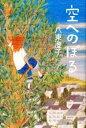 【中古】空へのぼる /講談社/八束澄子 (単行本)