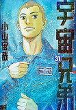 【中古】宇宙兄弟 31 /講談社/小山宙哉(コミック)