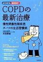 【中古】COPDの最新治療 慢性閉塞性肺疾患タバコの生活習慣病 /主婦の友社/木田厚瑞 (単行本(ソフトカバー))