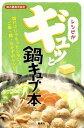 【中古】レシピがギュッと鍋キュ-ブ本 鍋だけじゃもったいない!ご飯・麺...