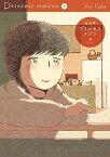 【中古】プリンセスメゾン 5 /小学館/池辺葵 (コミック)
