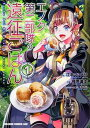 【中古】エノク第二部隊の遠征ごはん 1 /KADOKAWA/江本マシメサ (コミック)