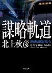 【中古】謀略軌道 新幹線最終指令 /KADOKAWA/北上秋彦 (文庫)