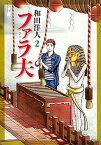 【中古】ファラ夫 2 /講談社/和田洋人 (コミック)