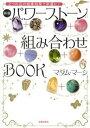 【中古】パワ-スト-ン組み合わせBook 2つの石の相乗効果で幸運に! 新版/主婦の友社/マダム・マ-シ (文庫)