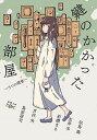 【中古】鍵のかかった部屋 5つの密室 /新潮社/似鳥鶏 (文庫)